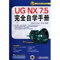 UG NX7.5完全自学手册(附光盘)/CAX创新梦工场系列丛书 钟日铭