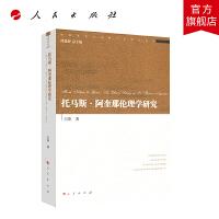托马斯・阿奎那伦理学研究(经院哲学与宗教文化研究丛书)人民出版社