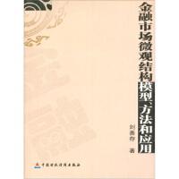【二手旧书九成新】金融市场微观结构模型方法和应用 刘善存 9787500594840 中国财政经济出版社