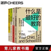 家教方法套装4册 什么是最好的教育+园丁与木匠中文版套装+孩子如何学习孩子如何思考+孩子如何思考 书籍 湛庐文化 加