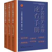 关务相关法规速查手册(全3册) 中国海关出版社有限公司