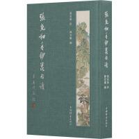 张充和手钞昆曲谱 上海辞书出版社