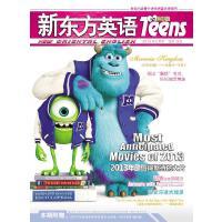 《新东方英语》中学生2013年2月号(电子杂志)(仅适用PC阅读)(电子书)