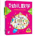 海润阳光・起点幼儿数学4-5岁(全3册)