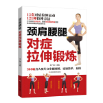 颈肩腰腿对症拉伸锻炼