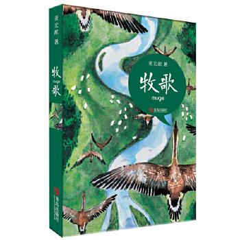 牧歌 大奖作家董宏猷原创儿童文学力作,通过新中国成立之初武汉一个少年合唱团的故事,铺展出一颗童心从敏感、脆弱走向坚定和博大的成长之路。起伏有致的故事与美好动人的歌声相互交织,形成叙事与抒情上的变奏与共鸣,感