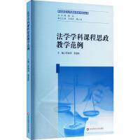 法学学科课程思政教学范例 华东师范大学出版社