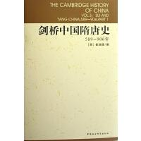 剑桥中国隋唐史(589-906年)(精)/剑桥中国史