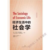 【二手旧书8成新】经济生活中的社会学 _美_ 马克 格兰诺维特、_瑞典_ 理查德 斯威德伯 9787208122307