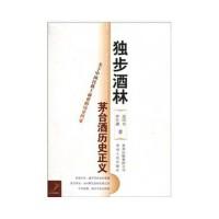 独步酒林――解密茅台、茅台酒历史正义