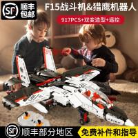 乐高积木飞机模型战斗机遥控电动编程机器人儿童男孩益智拼装玩具