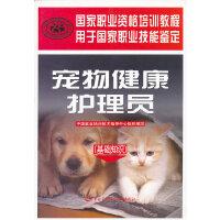 宠物健康护理员(基础知识用于国家职业技能鉴定国家职业资格培训教程)