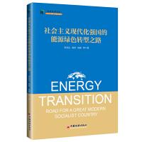 社会主义现代化强国的能源绿色转型之路