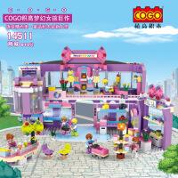 儿童玩具 cogo积高正品 益智拼装拼插积木 梦幻女孩经典版