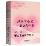 陈一筠婚恋家庭科学丛书