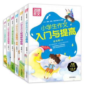 小学生名师作文 套装共6册