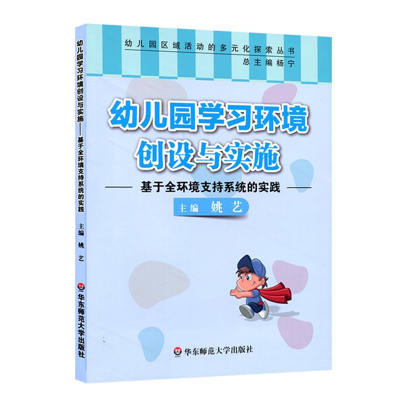 幼儿园学习环境创设与实施:基于全环境支持系统的实践 (幼儿园区域活动的多元化探索丛书,具有幼儿园个性的园本课程实践经验)