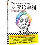 罗素论幸福(明明过得还可以,却始终感觉不到幸福?罗素:我写这本书就是为了根治日常不幸。翻到第124页,先告诉你幸福的秘诀!)