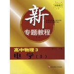 新专题教程:高中物理3/电学(上)(第三版)(全新修订)