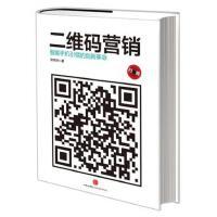 二维码营销(智能手机引领的创新革命)