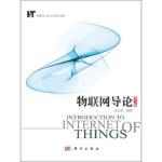 物联网工程专业系列教材:物联网导论(第2版)