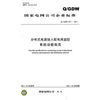 Q/GDW 677-2011 分布式电源接入配电网监控系统功能规范