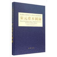 美国柏克莱加州大学东亚图书馆藏宋元珍本图录