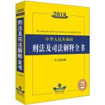 2018中华人民共和国刑法及司法解释全书(含立案标准)