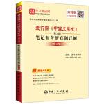 圣才教育:袁行霈《中��文�W史》(第3版)�P�和考研真�}�解(修�版)(�送�子��大�Y包)