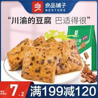 �M�p【良品�子香�豆腐200gx1袋】麻辣味豆腐干小包�b豆干零食手撕素肉休�e零食小吃麻辣