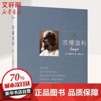 吉檀迦利 广西师范大学出版社