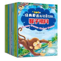 小达人点读笔 经典童话与可爱动物10册 有声绘本故事书 猴子捞月 小马过河