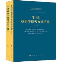 牛津政治学研究方法手册(全2册) 人民出版社