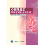 心脏危重症处理原则和案例分析