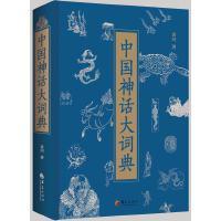 中国神话大词典