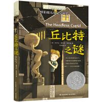 长青藤国际大奖小说第八辑・丘比特之谜