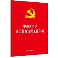 中国共产党党员教育管理工作条例(大字版) 团购电话:400-106-6666转6