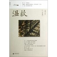 温故(29)/温故书坊