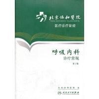 北京协和医院医疗诊疗常规・呼吸内科诊疗常规(第2版)