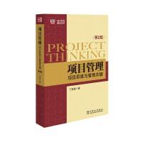 项目管理精品文库:项目管理:项目思维与管理关键(第2版)