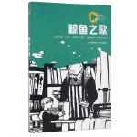 蓝风筝国际儿童文学精品:鲸鱼之歌