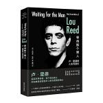 等待那个男人:卢·里德的人生与音乐(20世纪外国文化名人传记)