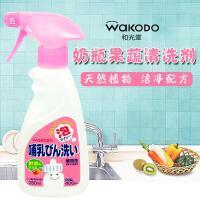 日本和光堂奶瓶清洗液 纯天然水果蔬菜清洗剂 奶瓶洗洁液 280ml