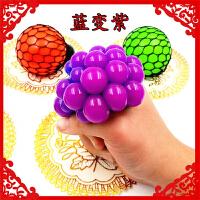 减压葡萄球发泄球 创意解压球古怪捏捏乐发泄玩具 成人儿童礼物