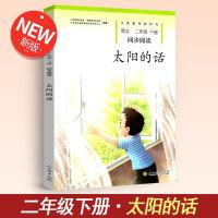 2019版太阳的话语文二年级下册同步阅读 人教版小学语文义务教育课程标准试验科书同步阅读 二2年级下