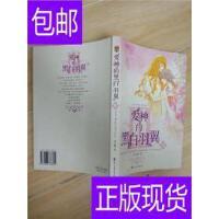 [二手旧书9成新]爱神的黑白羽翼 3 /风千樱 著 花山文艺出版社