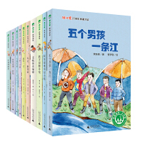 魔法象故事森林・冰心奖25周年典藏书系第二辑套装(共10册)