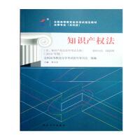 【正版】自考教材 00226 知识产权法 吴汉东 2018年版 北京大学出版社