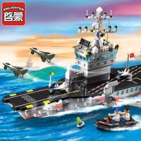 启蒙826航空母舰模型战斗机军舰 军事系列塑料拼插积木益智玩具新