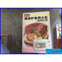 【旧书二手书8新正版】{特价!}格兰仕微波炉使用大全:菜食谱900